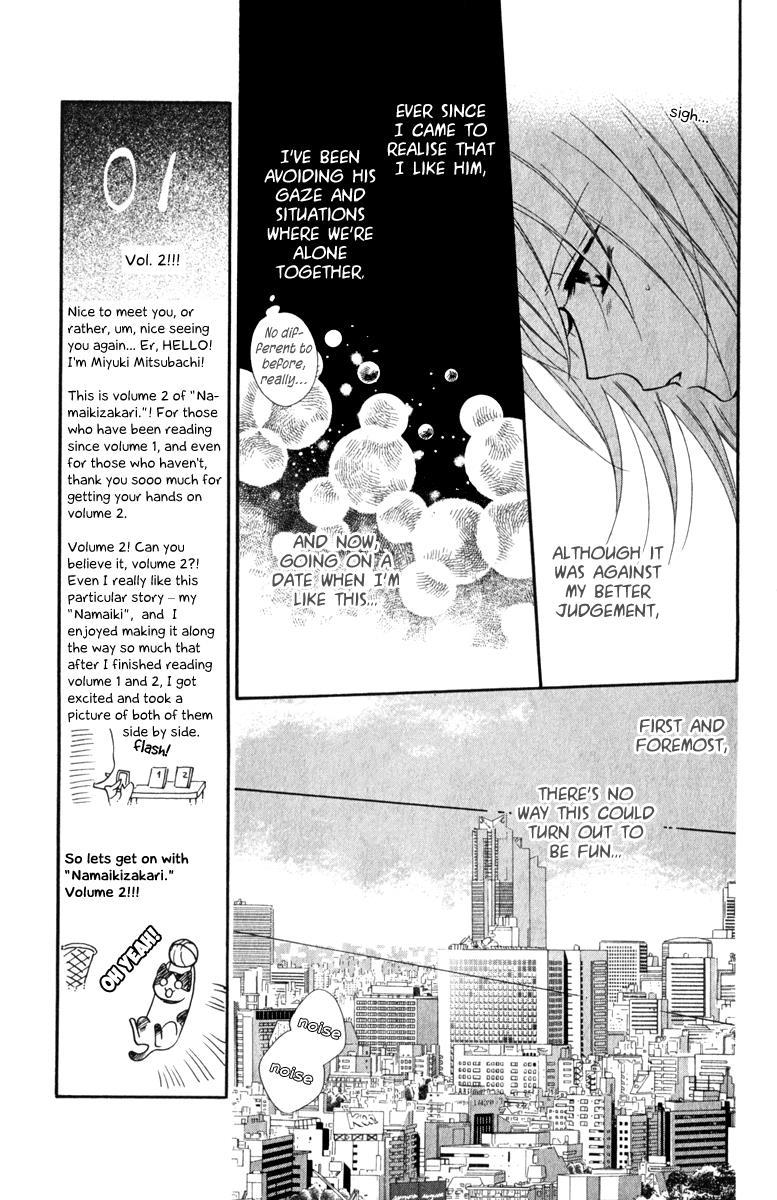 Namaiki Zakari, Chapter 7 image 013